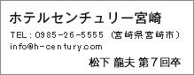 ホテルセンチュリー宮崎