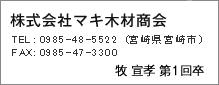 株式会社マキ木材商会