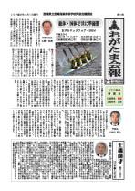 おがたま会報 14号表紙